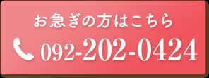 お急ぎの方はこちら:092-202-0424