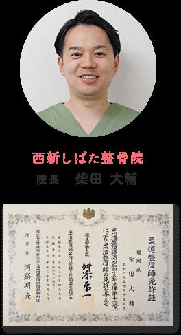西新しばた整骨院 院長柴田大輔