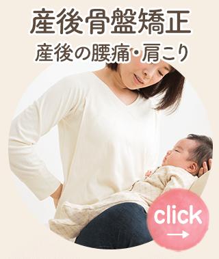 産後骨盤矯正・産後の腰痛・肩こり